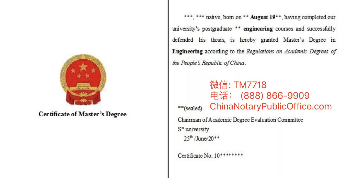 人在美国不方便回国如何办理学位公证,快速代办,中国公证处海外服务中心