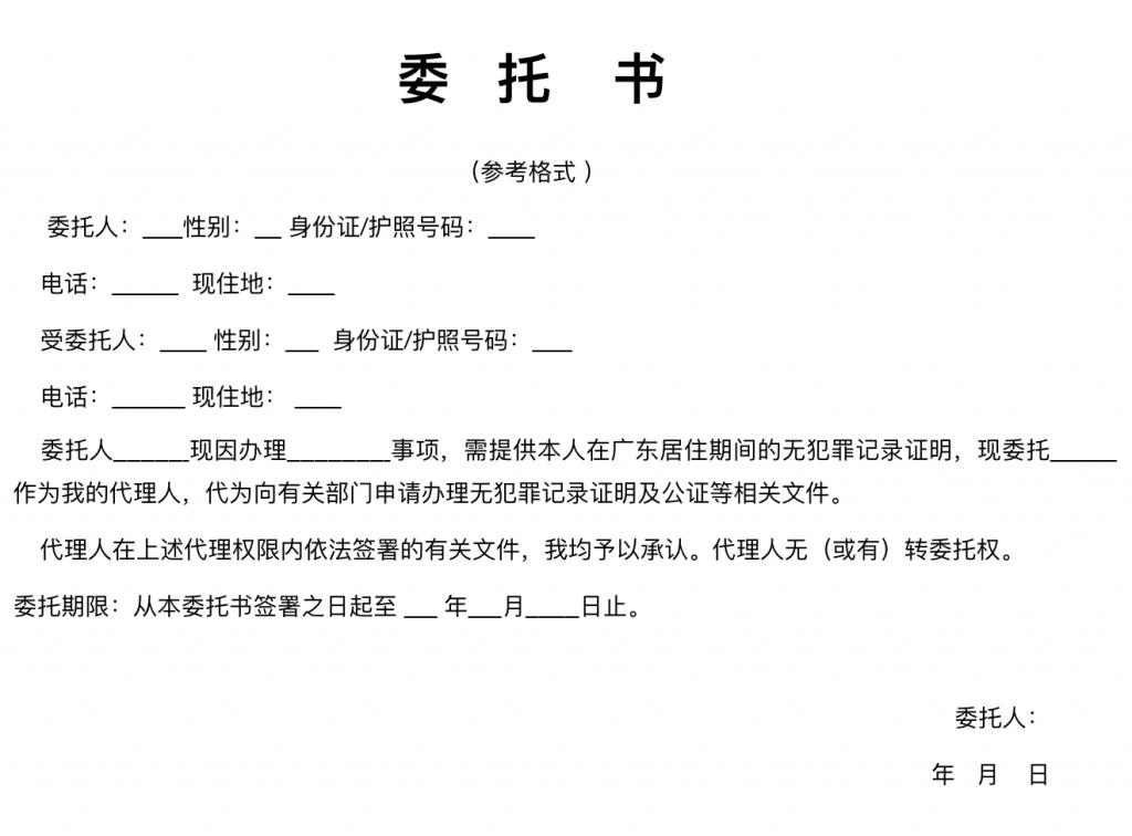 2020年最全办理中国无犯罪公证,用于澳洲移民干货,中国公证处海外服务中心