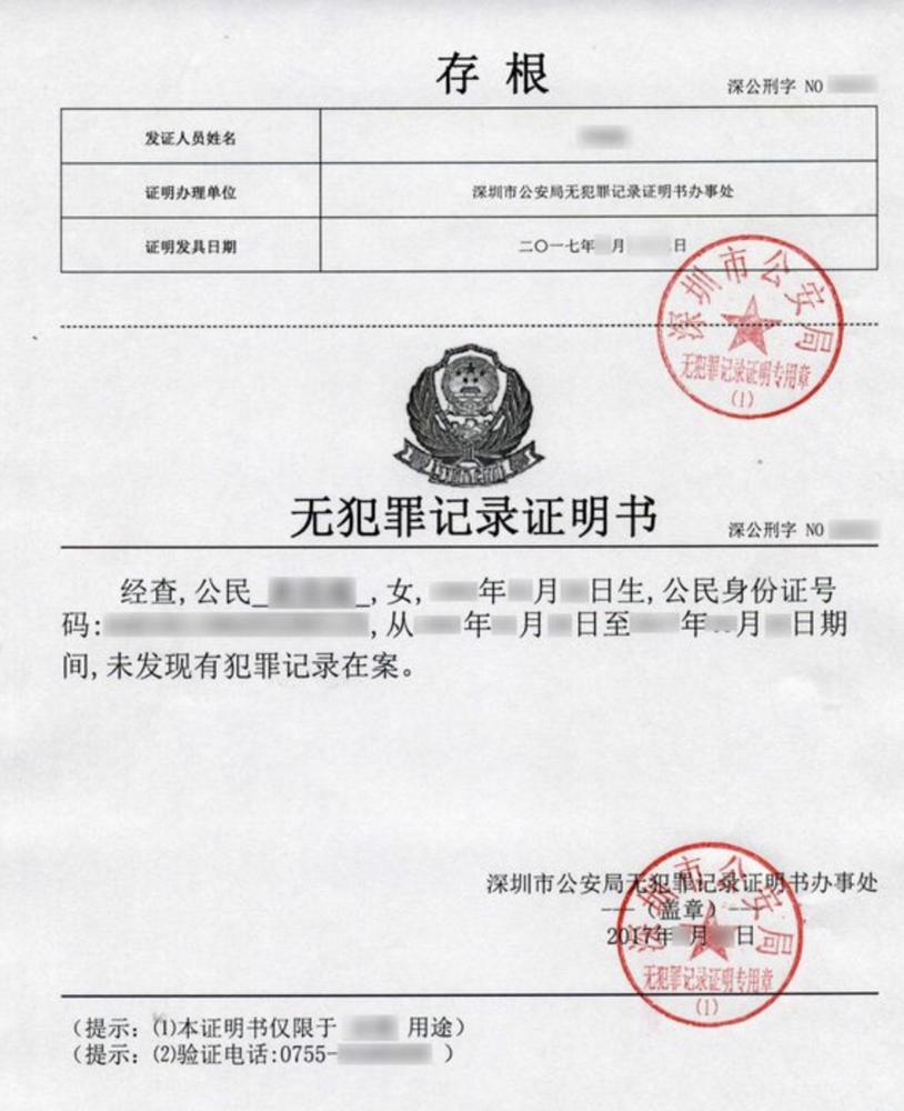 深圳无犯罪记录证明书