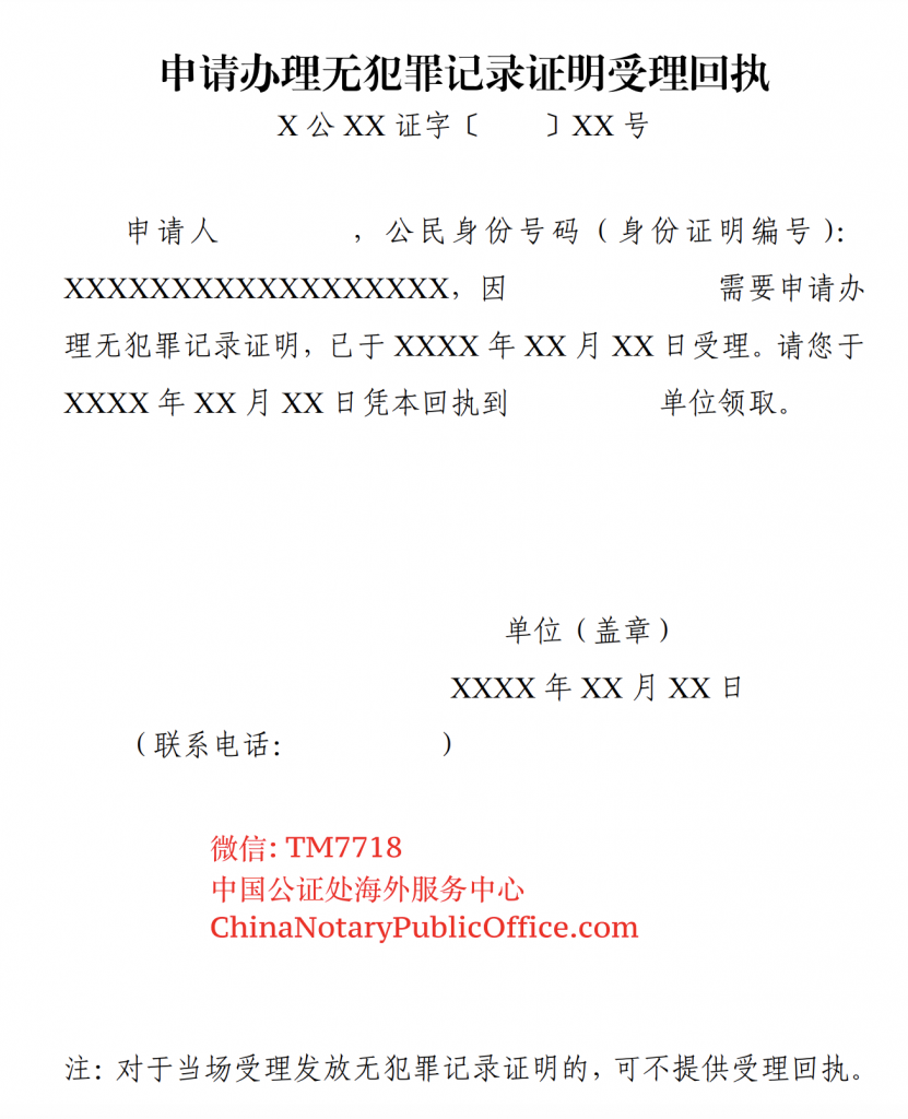中国无犯罪证明受理回执