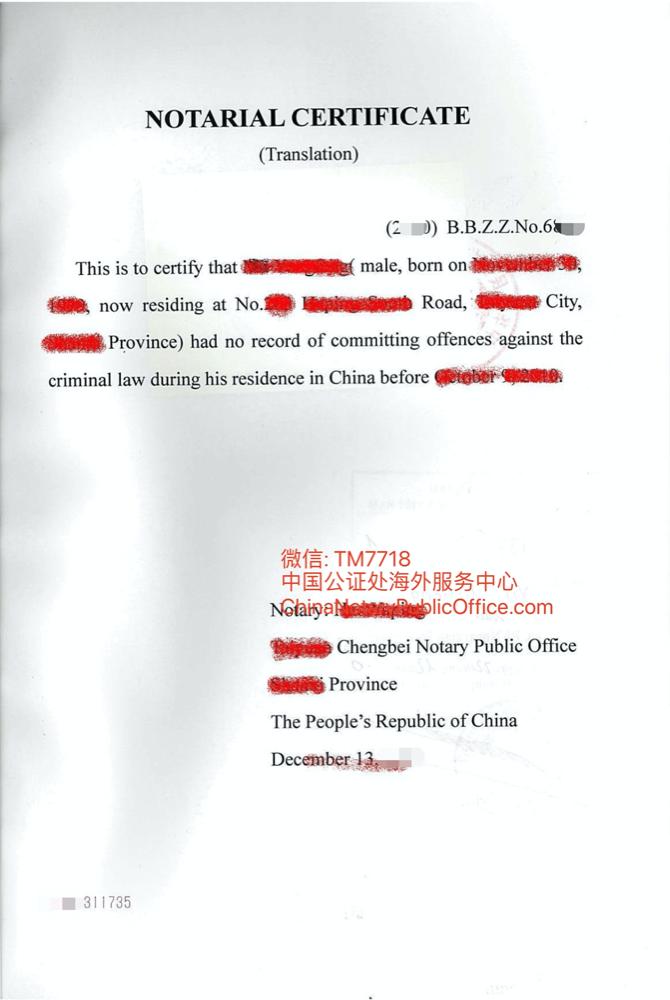 中国无犯罪公证书3