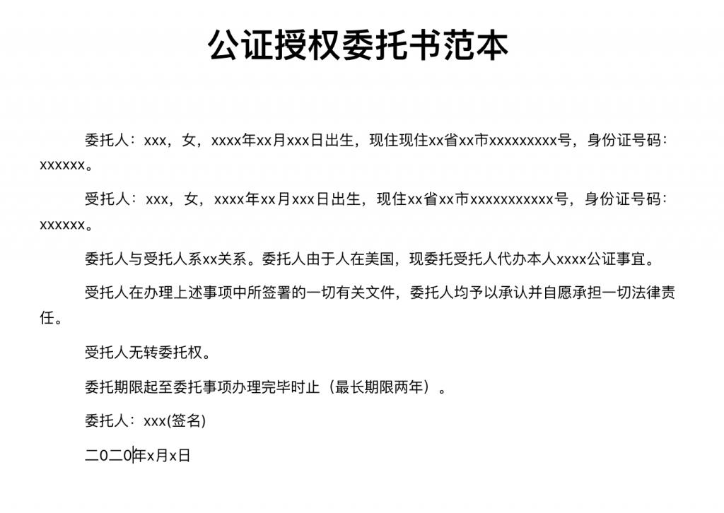 中国户口本公证,人在美国,如何委托办理?,中国公证处海外服务中心
