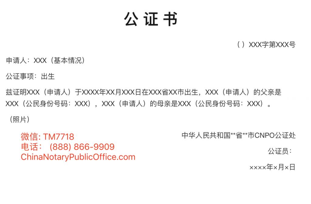 出生公证书格式