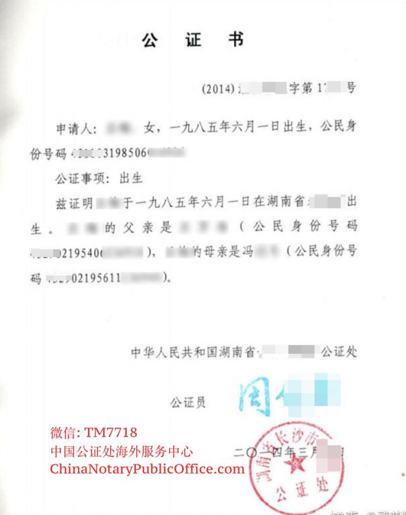 湖南出生公证书