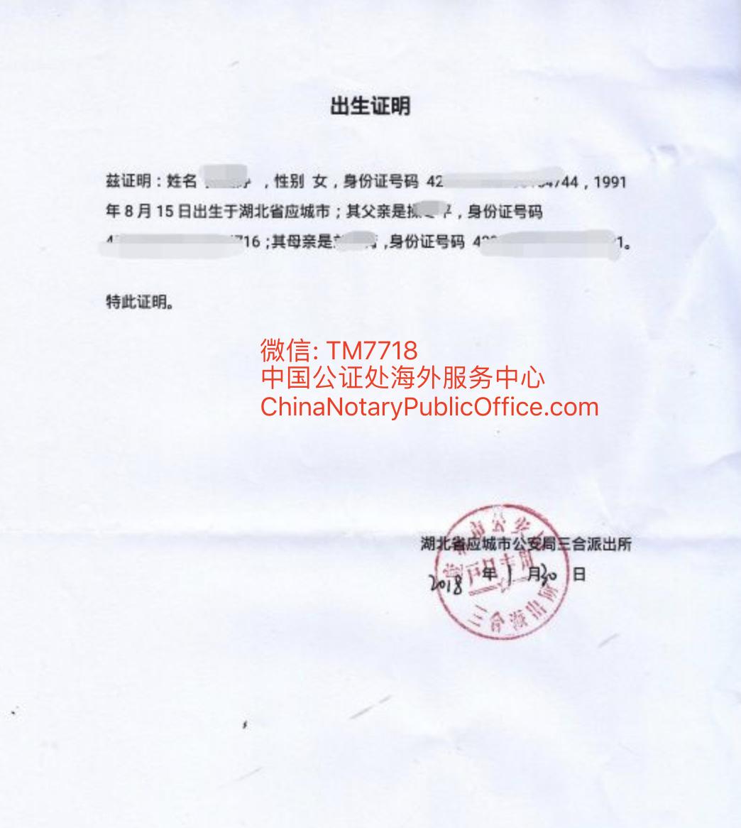 485前期准备 ,checklist,中国出生公证书,快速代办,中国公证处海外服务中心