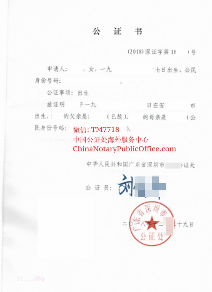 深圳出生公证书