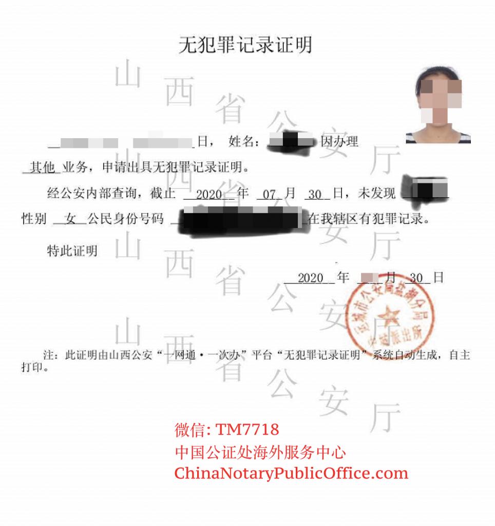 获得ITA后,如何办理国内无犯罪证明,公证书,中国公证处海外服务中心