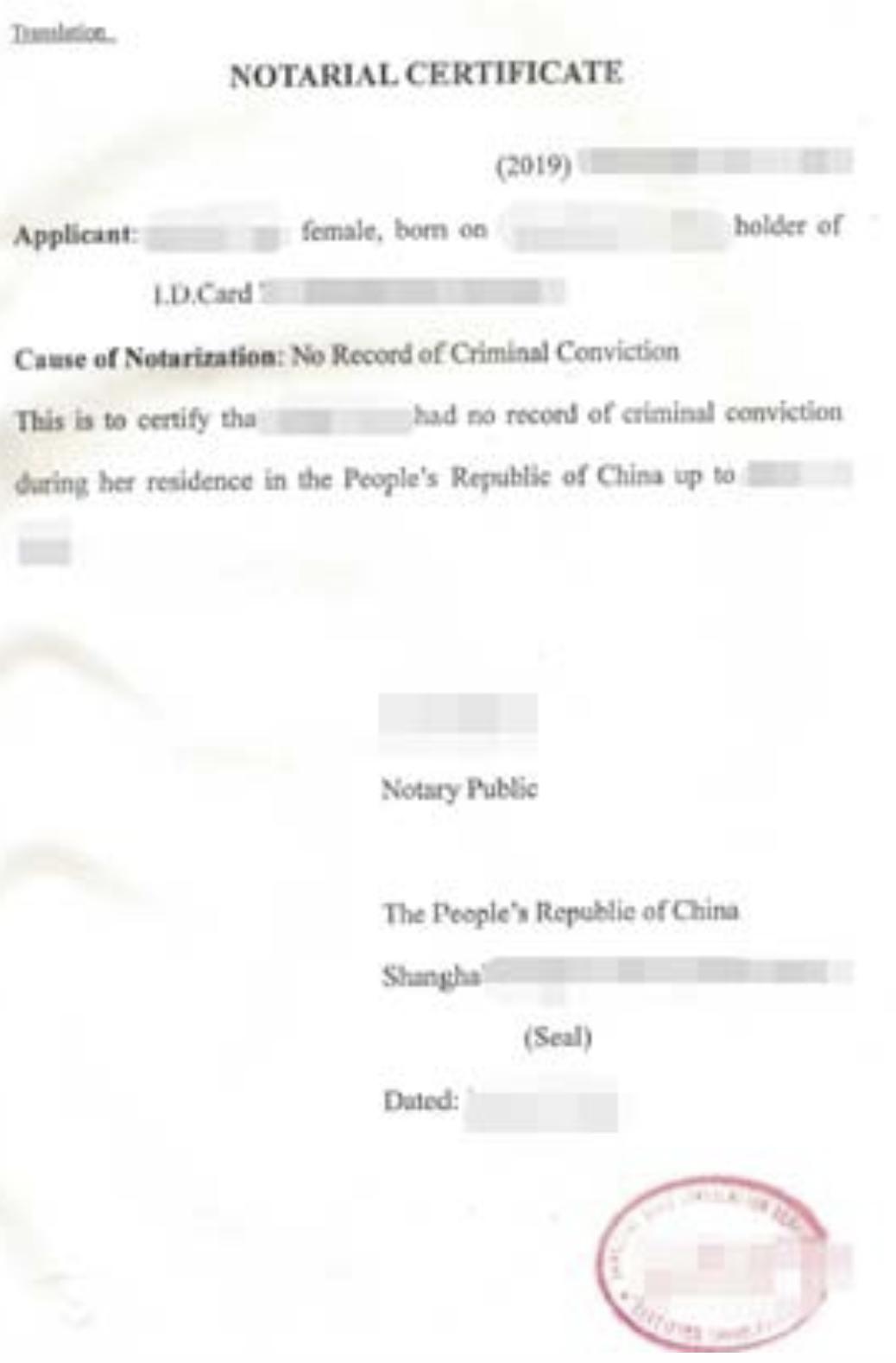 英文无犯罪公证书