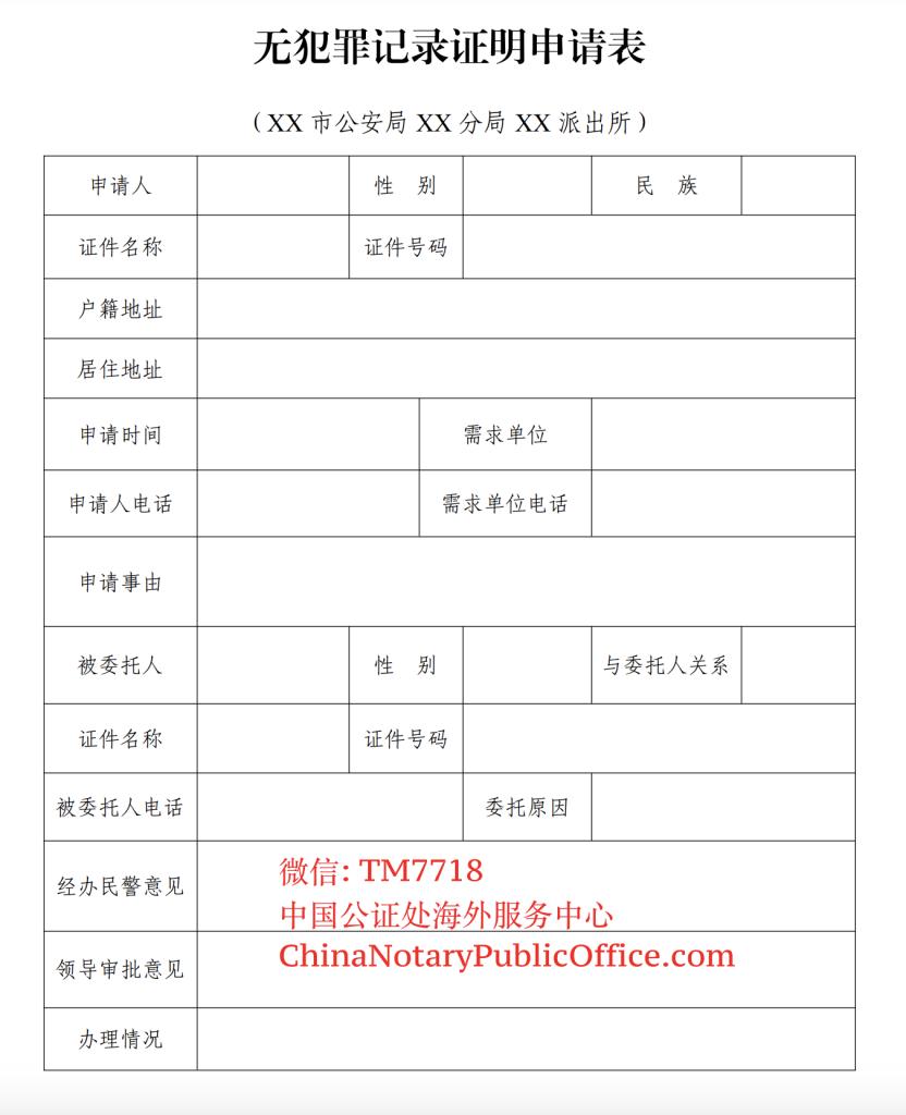2020年无犯罪记录证明申请表,公证书快速代办,中国公证处海外服务中心