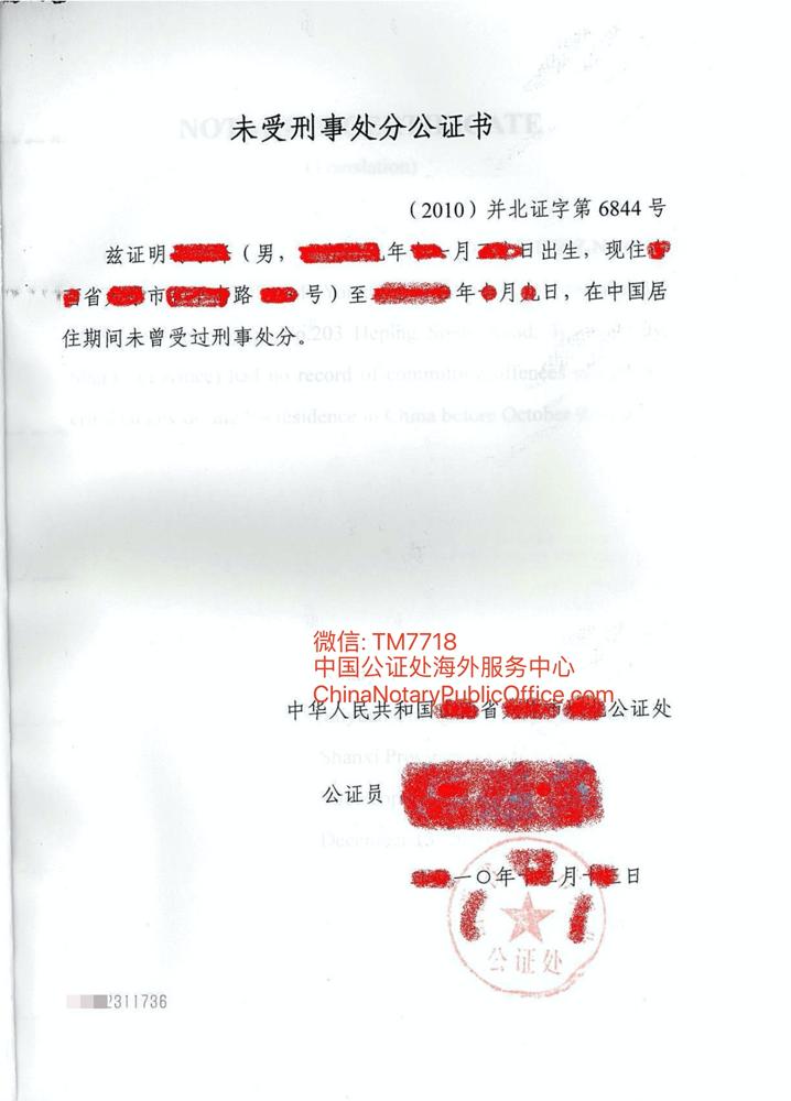 中国无犯罪公证书2