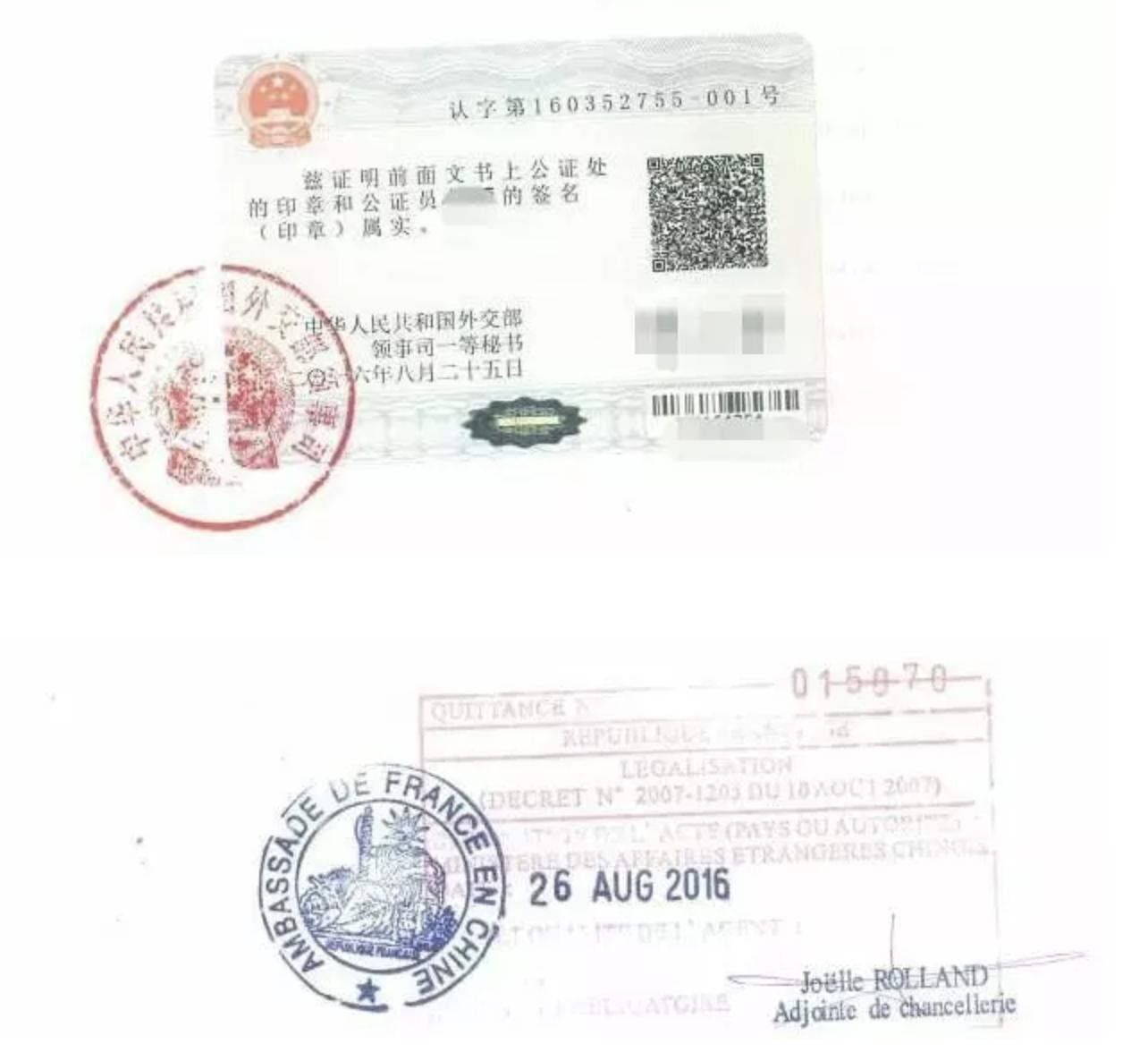 出生公证双认证