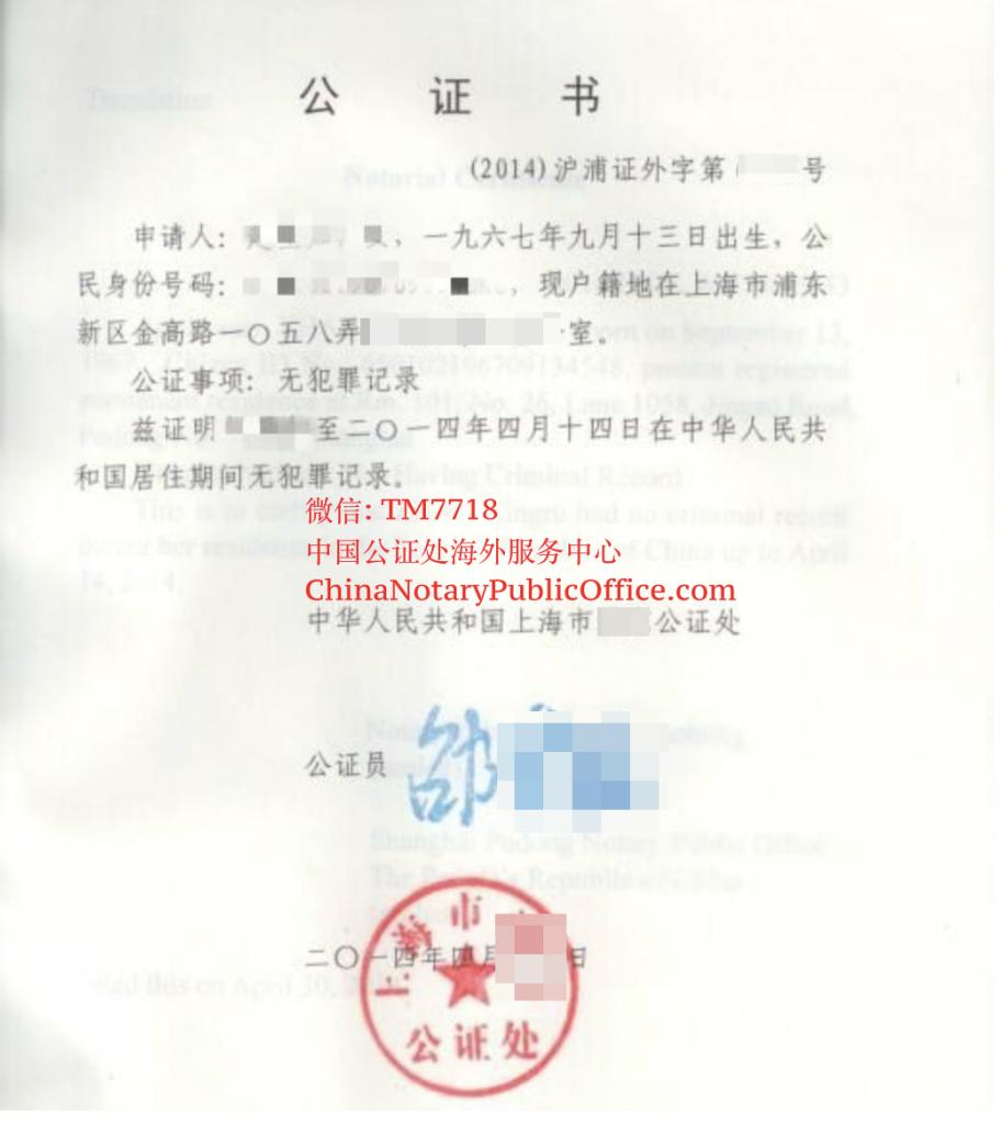上海无犯罪公证书