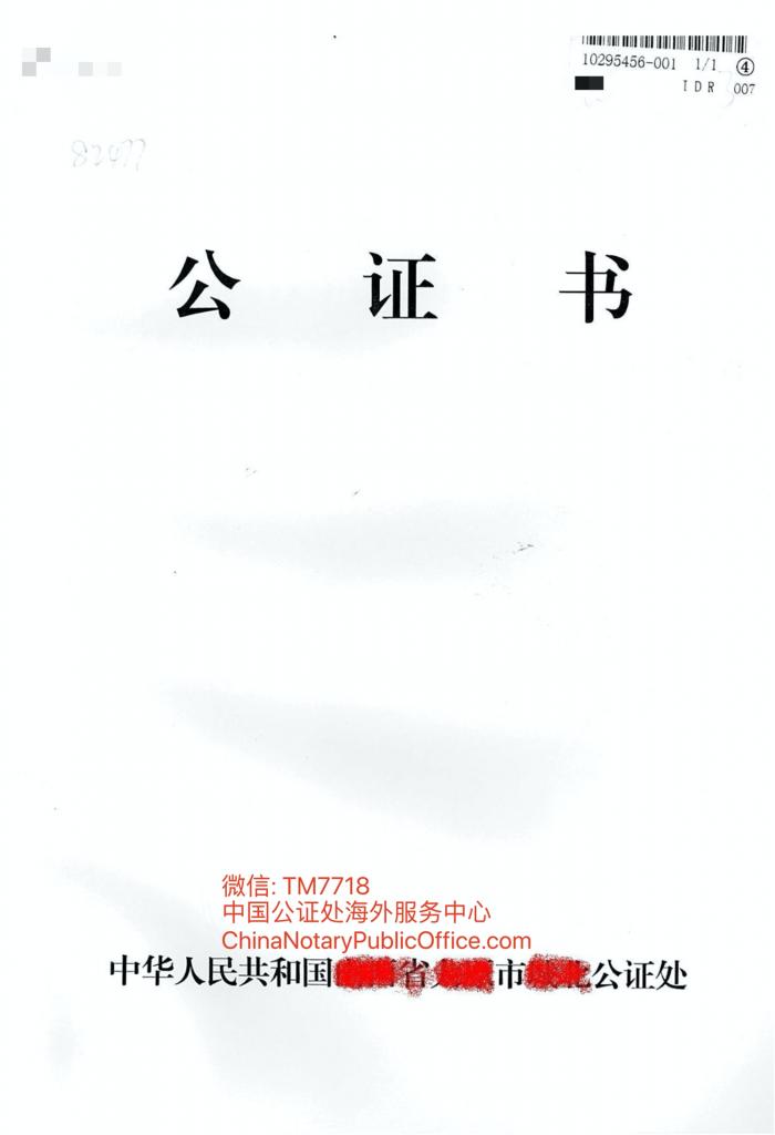 中国无犯罪公证书1