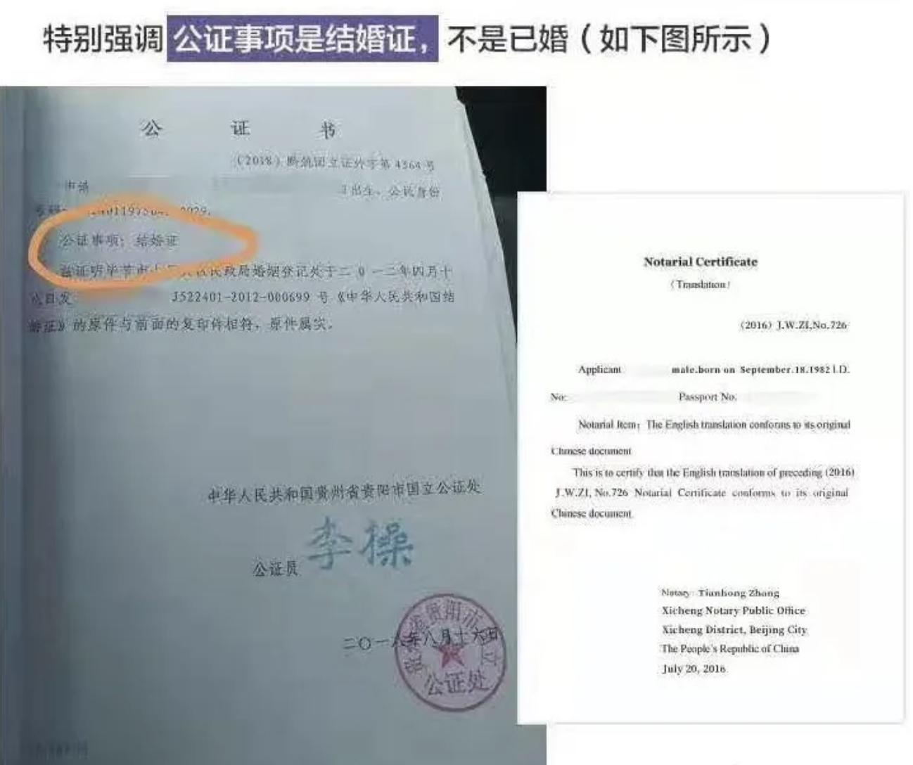 结婚证公证强调