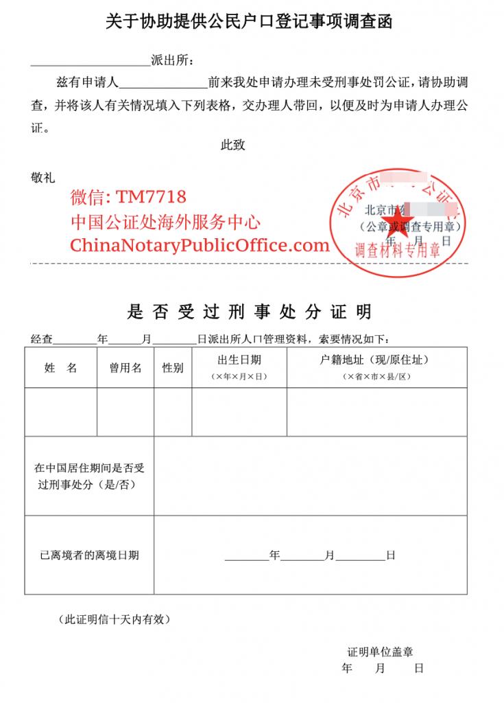 温哥华VAN拿绿卡,要无犯罪证明,中国公证书吗?,中国公证处海外服务中心