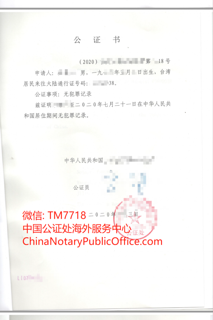 台湾护照如何办理中国无犯罪公证书,加拿大移民用?,中国公证处海外服务中心