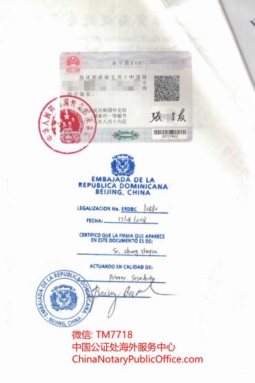 2020年多米尼加移民,中国出生公证办理最新攻略,中国公证处海外服务中心