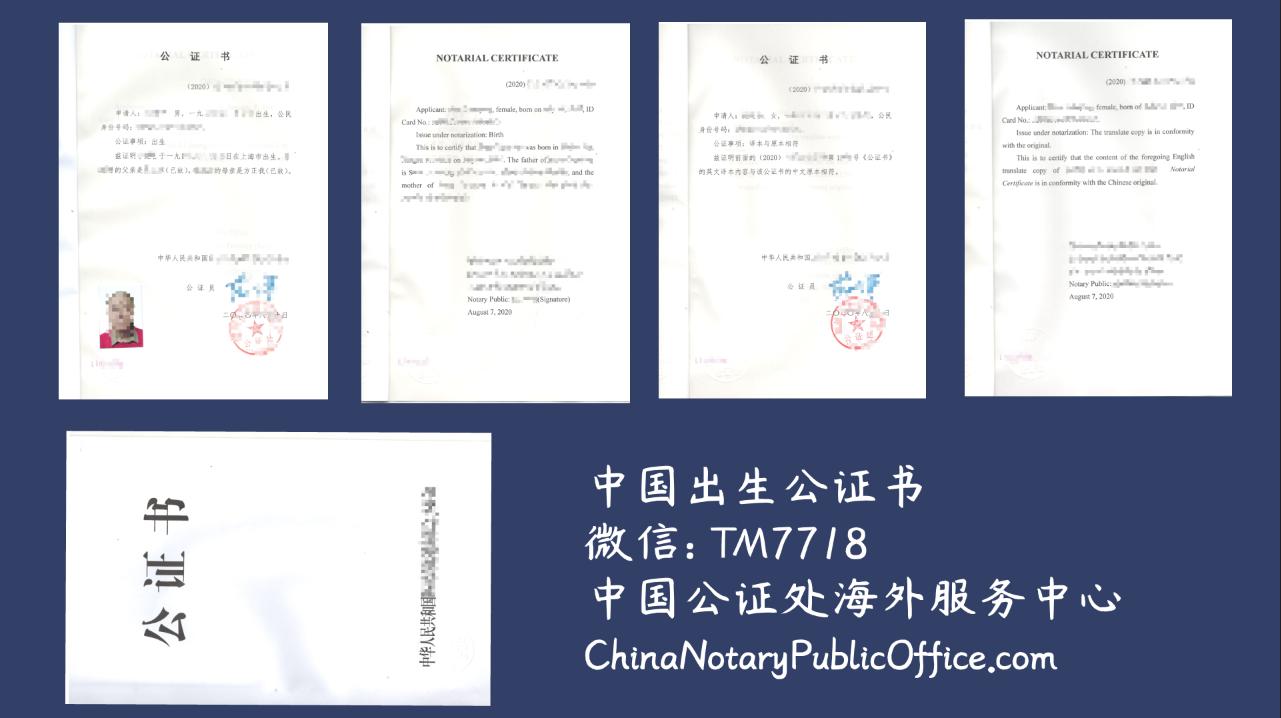中国出生证明,办理公证书,用于英国入籍,绿卡,中国公证处海外服务中心