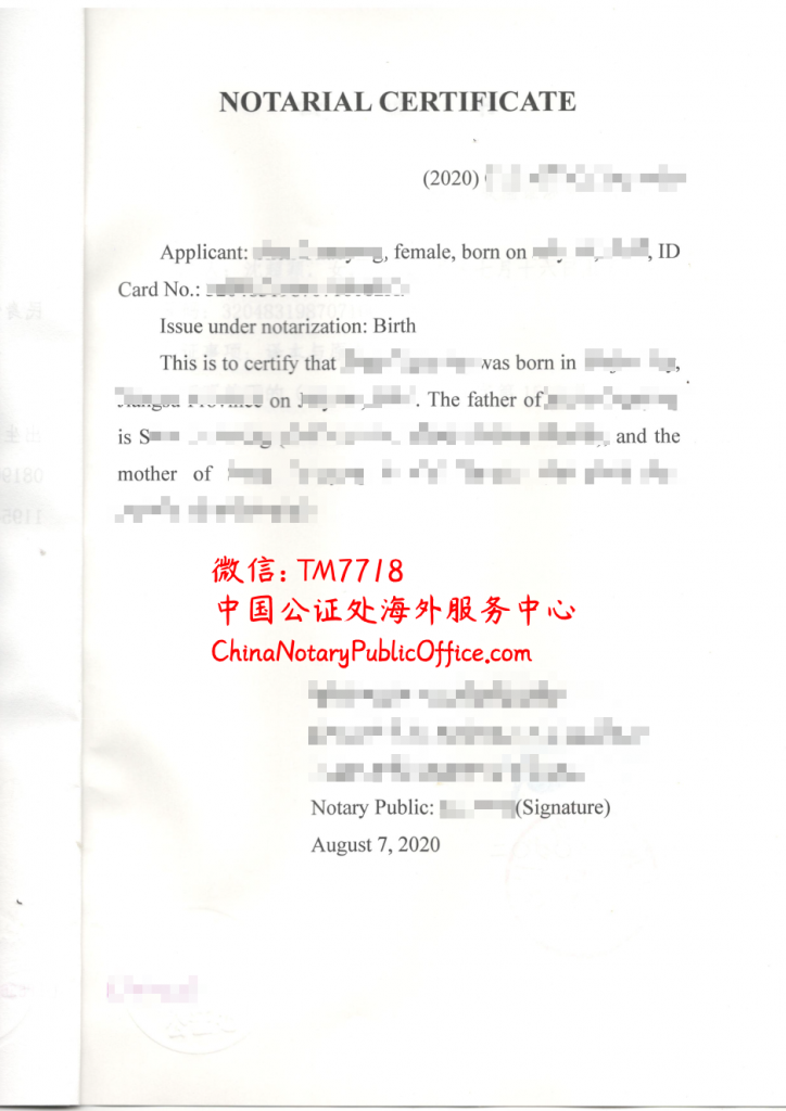 中国的出生公证一般是4页,中英文各两页