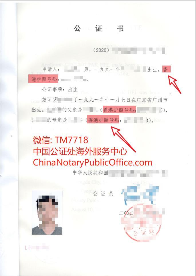 香港护照如何办理中国出生公证书?最新攻略,中国公证处海外服务中心