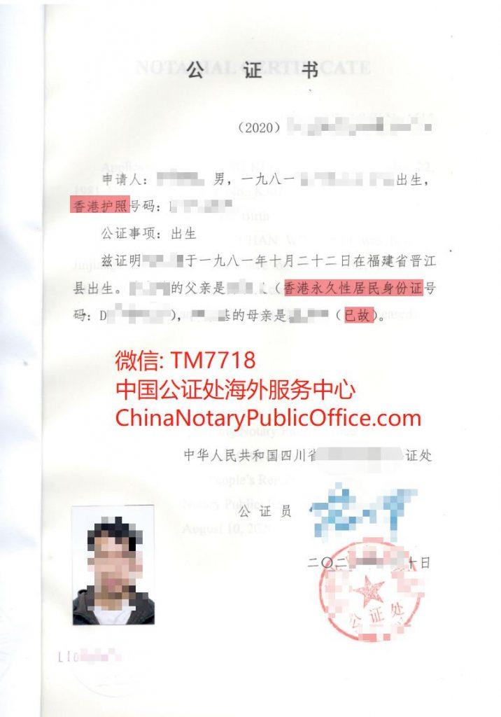 香港护照,母亲已故,如何办理中国出生公证书?,中国公证处海外服务中心