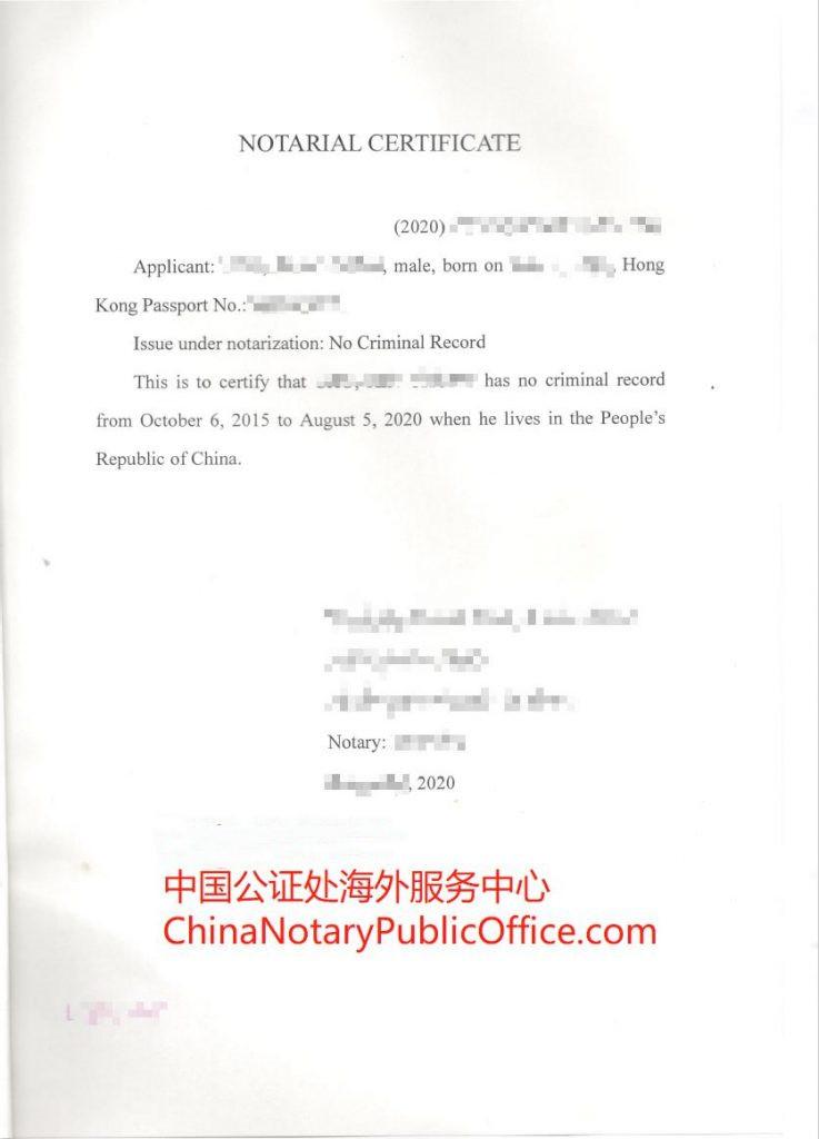 香港人如何办理中国无犯罪证明,用于加拿大移民,中国公证处海外服务中心