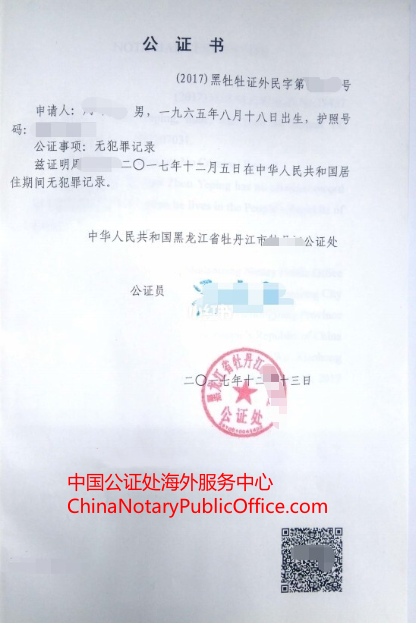 如何办理越南使用的中国无犯罪记录,公证书?,中国公证处海外服务中心