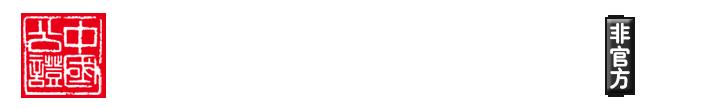 中国公证处海外服务中心
