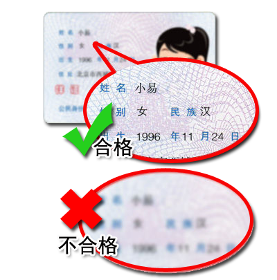 身份证扫描件(数码照)上传指引- 客户支持