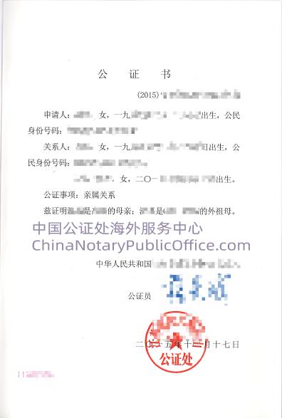 亲属关系,外婆孙女,如何办理中国公证书?,中国公证处海外服务中心