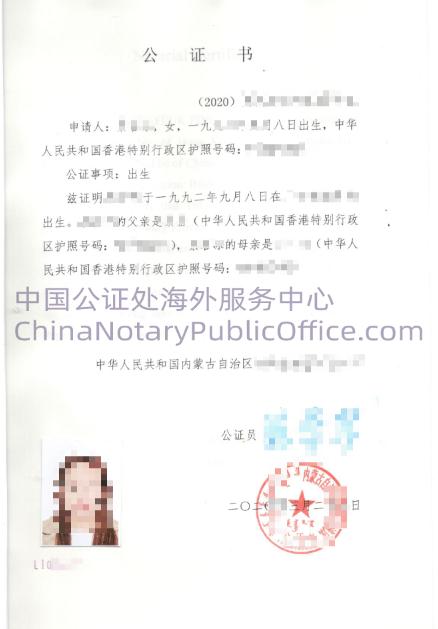 香港护照,人在美国,大陆出生证明公证,如何办理?,中国公证处海外服务中心