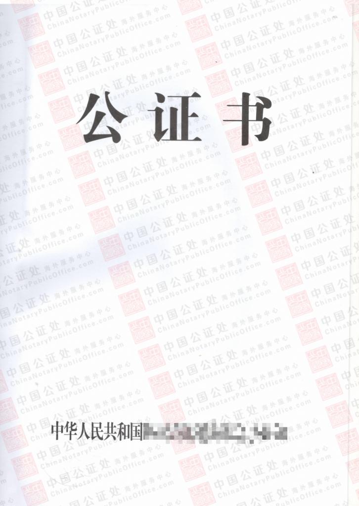 代办中国的《出生公证书》所需材料,中国公证处海外服务中心