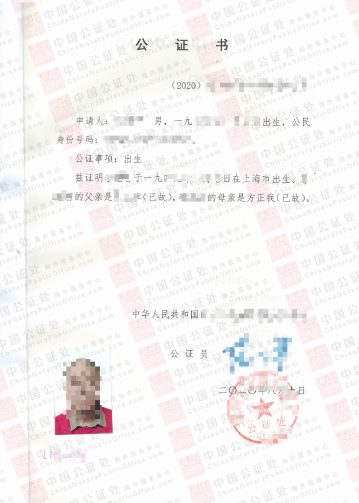 美国移民,父母中国的出生公证书,怎么办理?,中国公证处海外服务中心