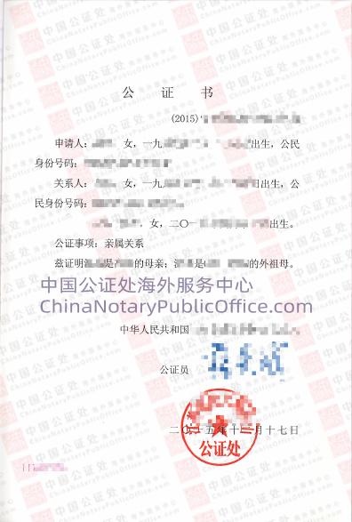 代办中国的《父母关系证明公证书》所需材料,中国公证处海外服务中心