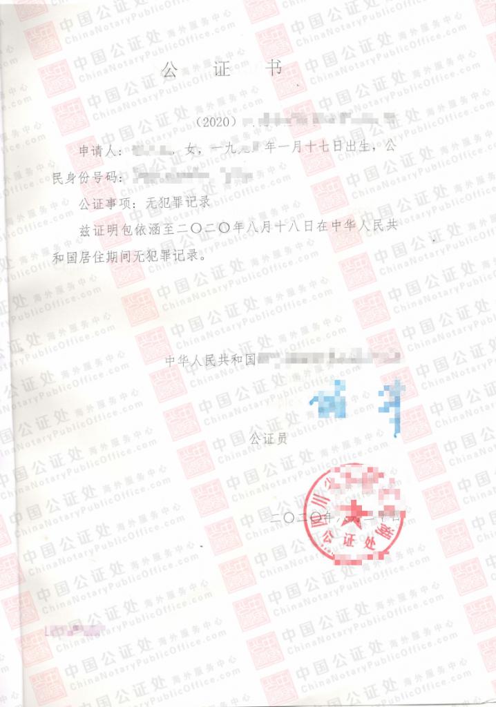 代办中国《无犯罪记录公证书》所需材料,中国公证处海外服务中心