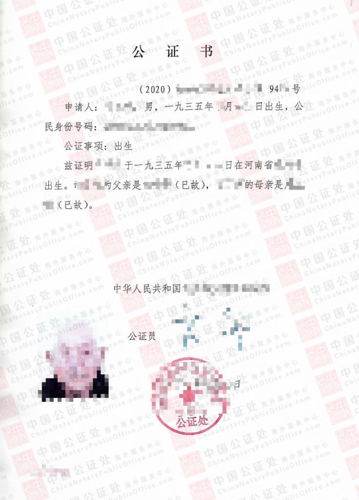 移民美国,太爷爷中国的出生公证书,怎么办理?,中国公证处海外服务中心
