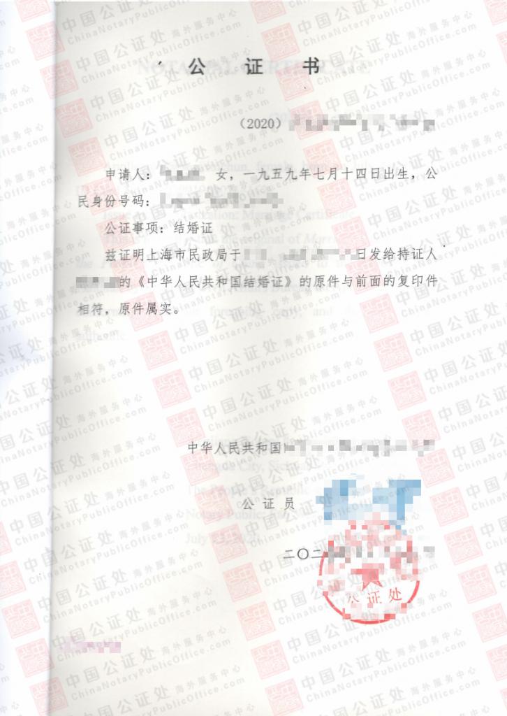 代办中国的《结婚公证书》准备材料,中国公证处海外服务中心