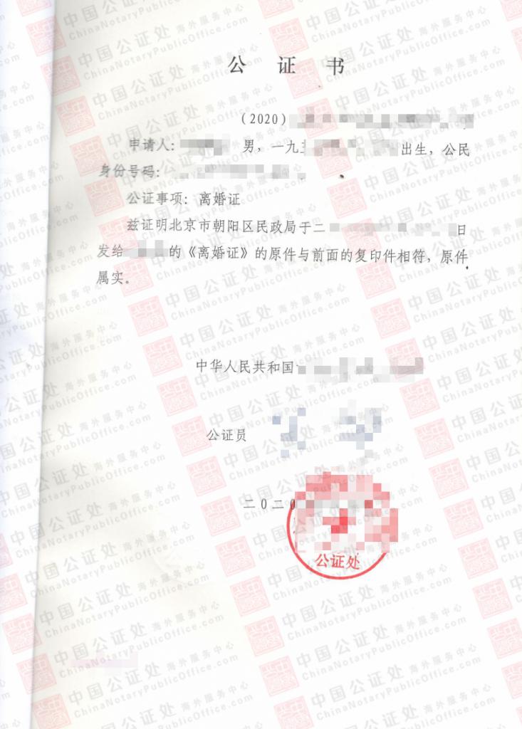 代办中国《离婚公证书》准备材料,中国公证处海外服务中心