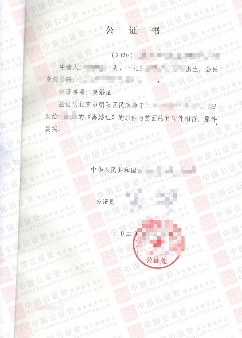 """美国官方对""""中国法院公证书""""要求,海外代办服务,中国公证处海外服务中心"""