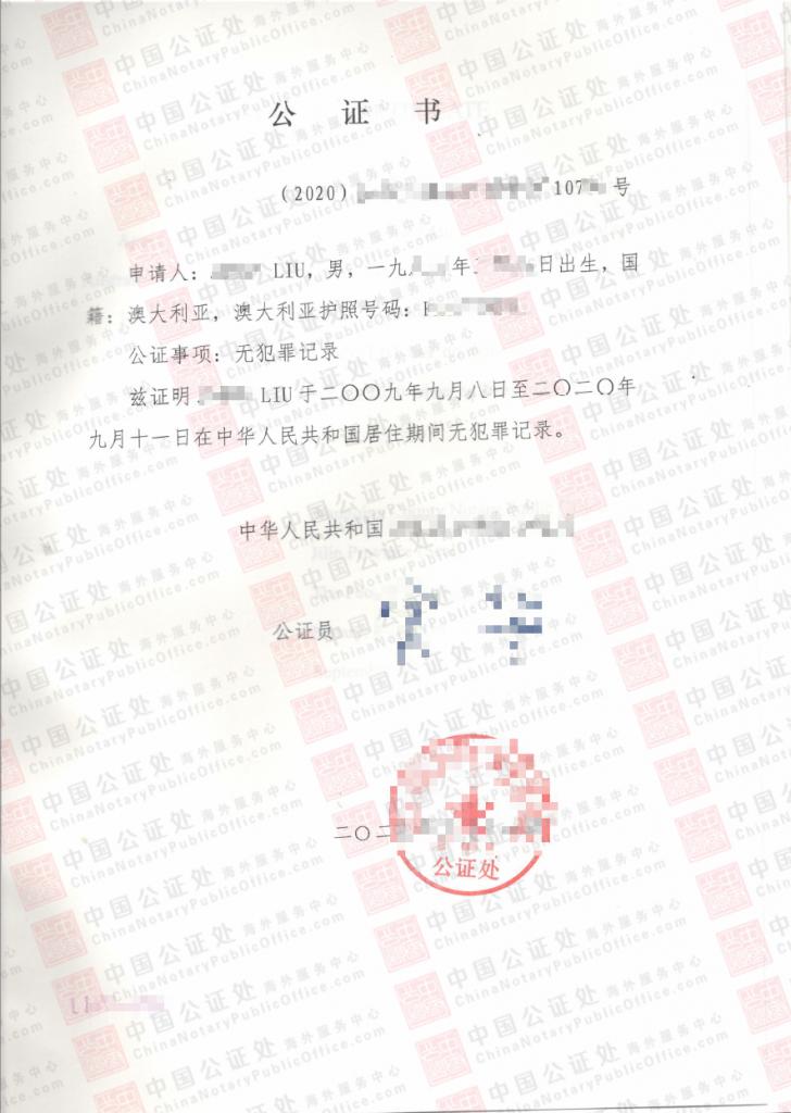 澳洲出生,香港回乡证,中国无犯罪公证怎么办?,中国公证处海外服务中心