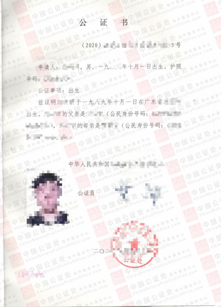 身份证过期,更新中国护照,办理中国出生公证,中国公证处海外服务中心