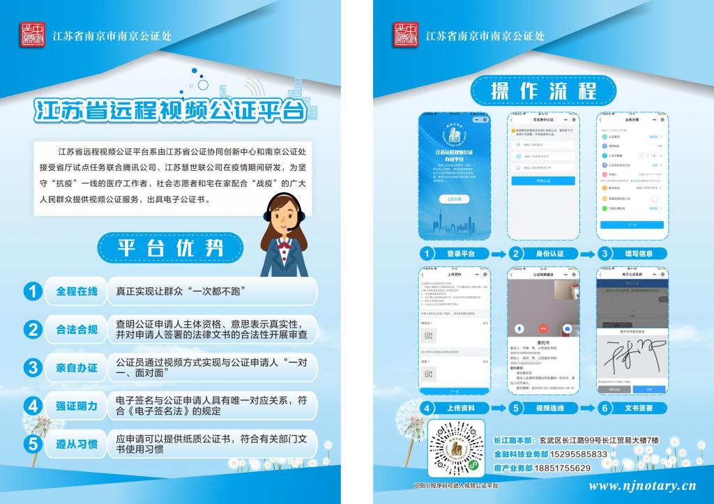 远程视频公证书,人在国外怎么办?,中国公证处海外服务中心