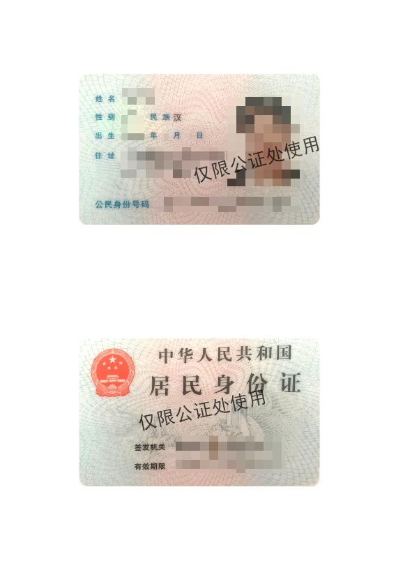 扫描件或拍照怎么加水印?,中国公证处海外服务中心