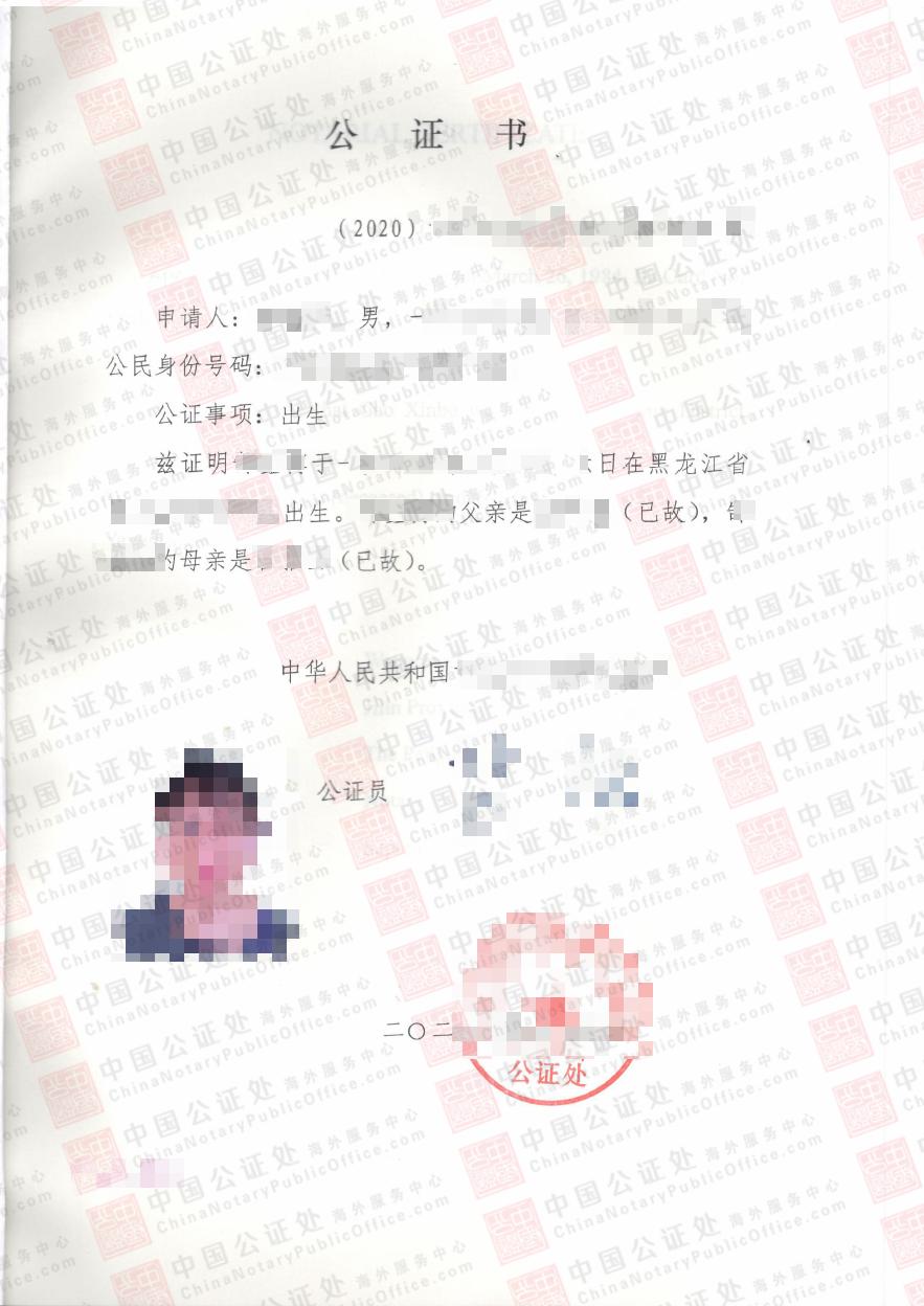 申请美国绿卡,家中无人代办中国出生公证书怎么办?,中国公证处海外服务中心