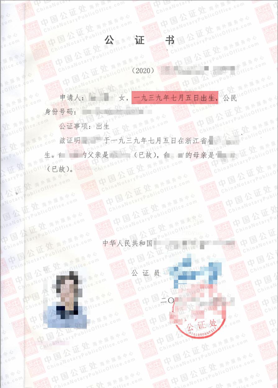 1939年出生,移民美国应该如何办理出生证明公证书?,中国公证处海外服务中心