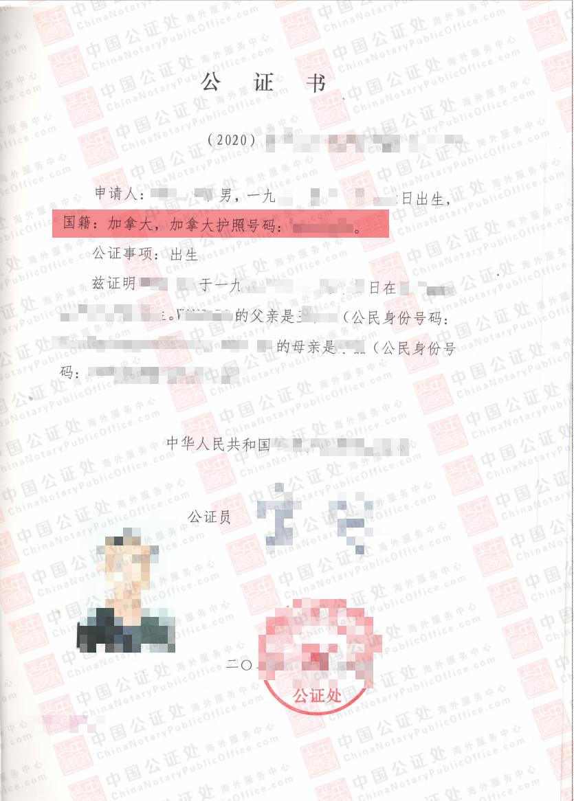 加拿大籍中国出生,移民美国怎么办中国出生公证书?,中国公证处海外服务中心