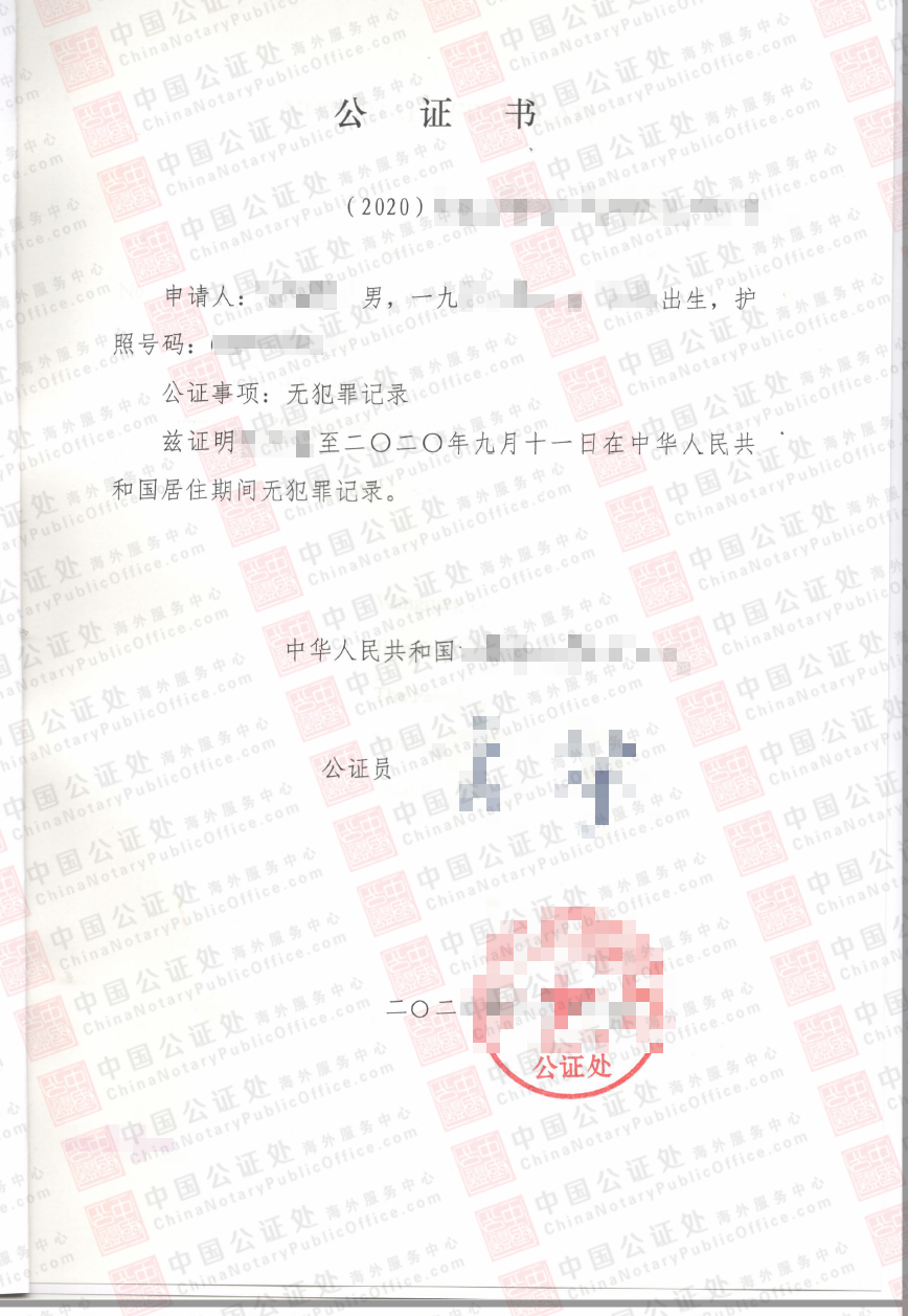 中国无犯罪记录证明代办,北京无犯罪记录证明,中国公证处海外服务中心