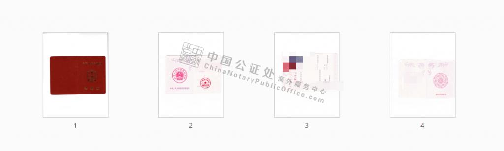 中国结婚证公证书,所需结婚证扫描样本,中国公证处海外服务中心