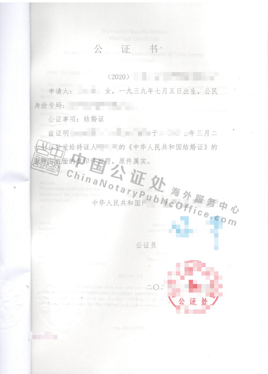 中国结婚证公证书样本,递交美国移民局使用,中国公证处海外服务中心