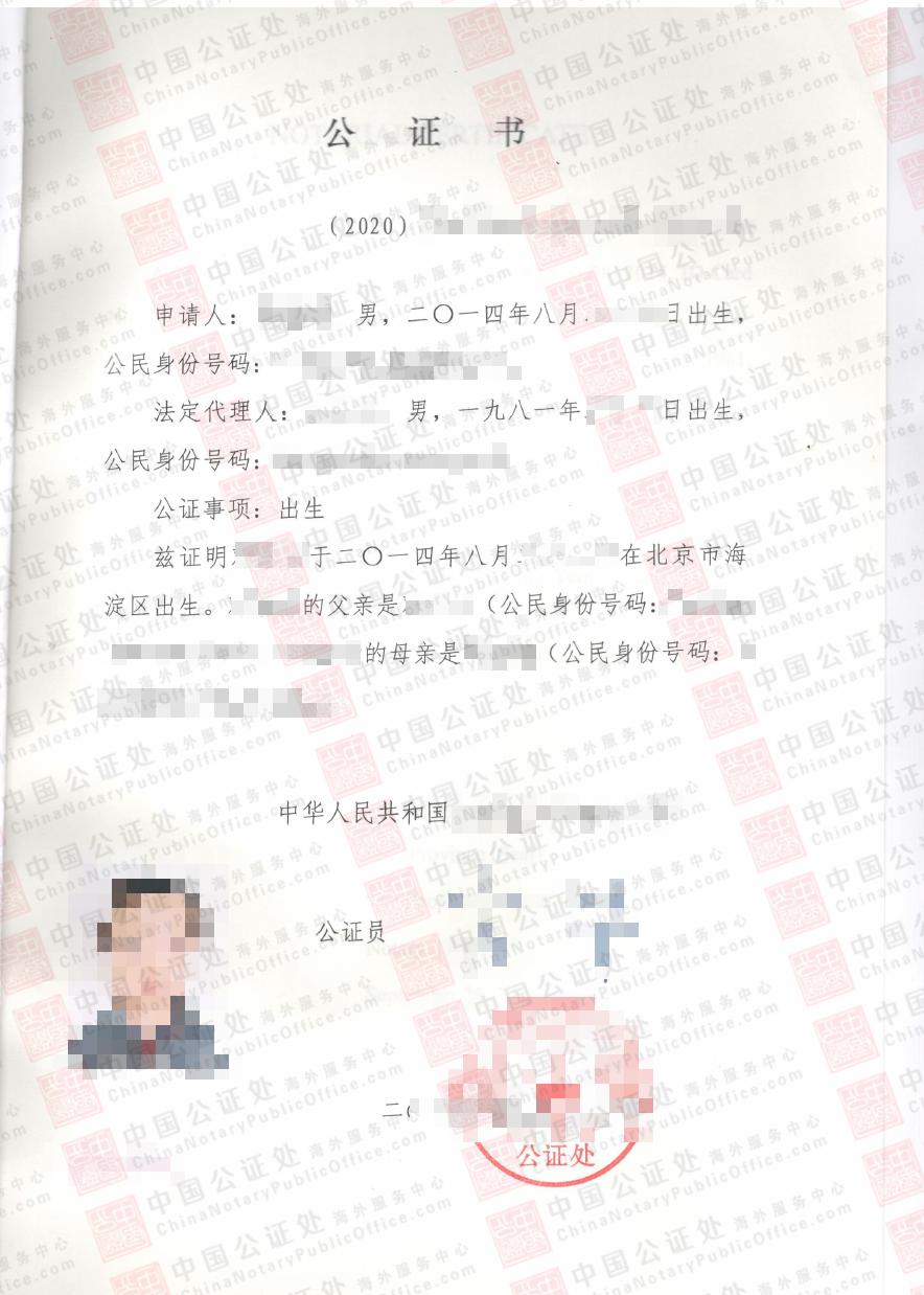 申请孩子美国移民,谁应该是孩子的法定代理人?,中国公证处海外服务中心